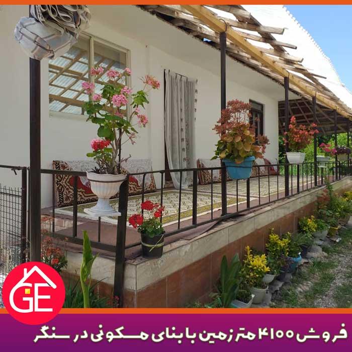 فروش ۴۱۰۰ متر زمین با بنای مسکونی در گیلان